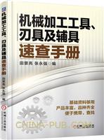 机械加工工具、刃具及辅具速查手册(精装)