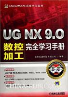 UG NX 9.0数控加工完全学习手册