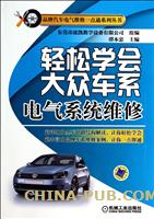 轻松学会大众车系电气系统维修