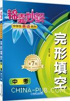 中考-适合各种教材版本-完形填空-锦囊妙解中学生英语系列-第7版