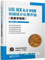 UG NX 8.5中文版机械设计从零开始(配教学视频)