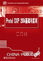 Protel DXP 2004基础与实训