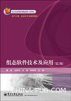 组态软件技术及应用(第2版)