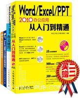 一点就透办公技巧:Word/Excel/PPT2010办公应用从入门到精通+Word/Excel/PPT2010办公技巧(套装2册光盘)