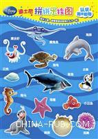 认识海洋动物-迪士尼拼拼乐挂图