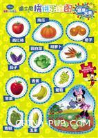 认识蔬菜和水果-迪士尼拼拼乐挂图