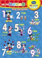 认识数字-迪士尼拼拼乐挂图