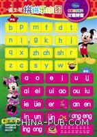 汉语拼音-迪士尼拼拼乐挂图