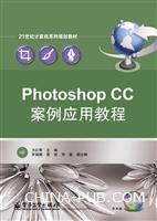 Photoshop CC案例应用教程