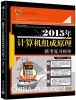 2015年计算机组成原理联考复习指导