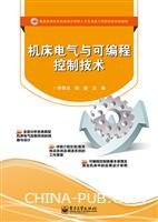 机床电气与可编程控制技术