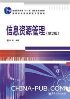 信息资源管理(第2版)