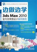 边做边学――3ds Max 2010室内效果图设计案例教程