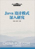 Java设计模式深入研究
