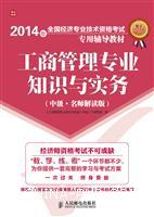 工商管理专业知识与实务(中级・名师解读版)