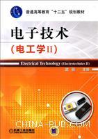 电子技术(电工学II)