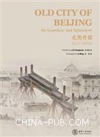 天衢丹阙:老北京风物图卷(英文版)
