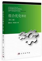 组合优化导论(第二版)[按需印刷]
