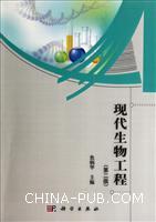 现代生物工程-(第二版)