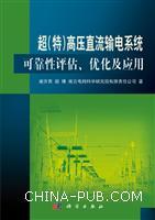 超(特)高压直流输电系统可靠性评估.优化及应用