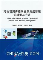 对地观测传感网资源集成管理的模型与方法
