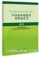 2014-中国水环境质量基准绿皮书[按需印刷]