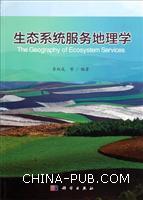 生态系统服务地理学