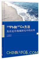 210Pb和137Cs方法及在近岸海域研究中的应用[按需印刷]