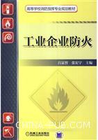 工业企业防火