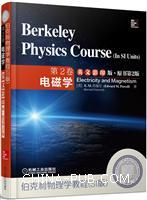伯克利物理学教程(SI版)(第2卷)电磁学(英文影印版.原书第2版)
