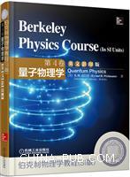 量子物理学(第4卷)(英文影印版)