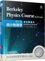 统计物理学(第5卷)(英文影印版)