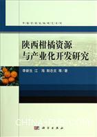 陕西柑橘资源与产业化开发研究[按需印刷]