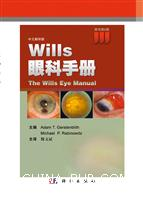 Wills眼科手册-原书第6版-中文翻译版
