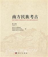 南方民族考古-第九辑