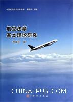 航空法学基本理论研究[按需印刷]