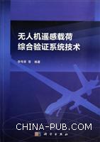 无人机遥感载荷综合验证系统技术[按需印刷]