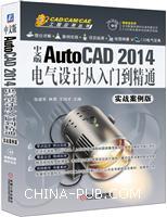 中文版AutoCAD 2014D电气设计从入门到精通(实战案例版)