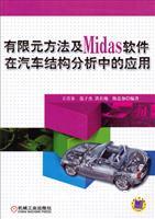 有限元方法及Midas软件在汽车结构分析中的应用