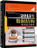 2015年数据结构联考复习指导