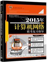 2015年计算机网络联考复习指导