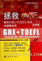 拯救我的GRE+TOEFL写作论据素材库.社会篇[按需印刷]