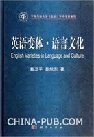 英语变体・语言文化(精装)