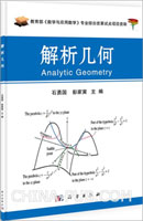 解析几何[按需印刷]