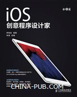 iOS创意程序设计家