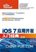 iOS 7应用开发入门经典(第5版)