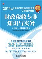财政税收专业知识与实务(中级・名师解读版)