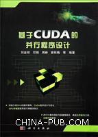 基于CUDA的并行程序设计[按需印刷]