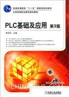 PLC基础及应用(第3版)