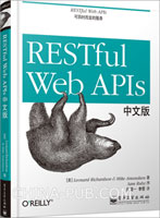 RESTful Web APIs中文版